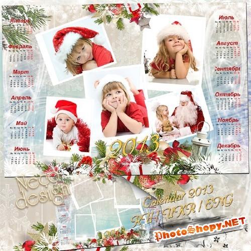 Календарь к Новому году и Рождеству для пяти фото - Новогодний коллаж
