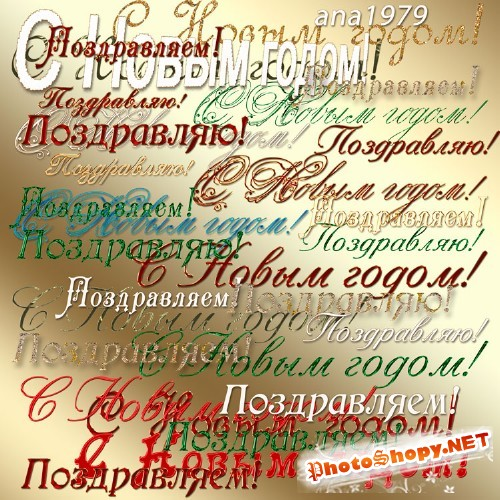 Клипарт - Надписи с новым годом, поздравляю и поздравляем