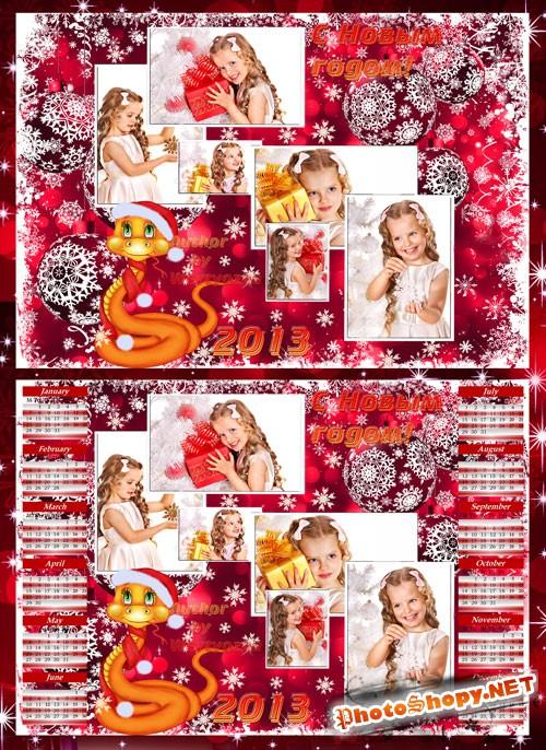 Новогодний календарь-рамка + Новогодняя рамка на 6 фотографий - Очаровательная змея 2013