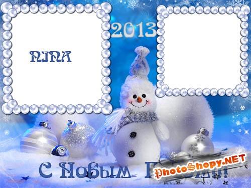 Рамка для фотошоп-С новым годом!