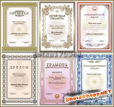Шаблоны наградных бланков - Похвальный лист, почётная грамота, сертификат, диплом, благодарность