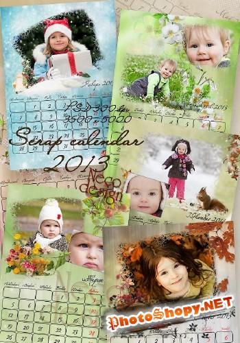 Помесячный скрап календарь с обложкой и рамками на 2013 год