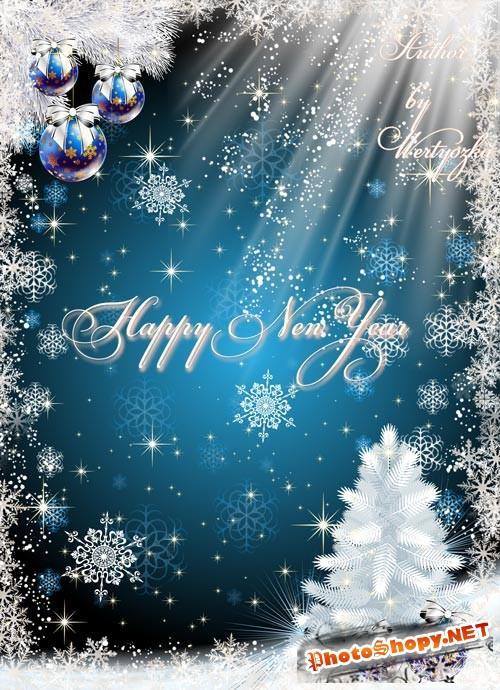 Новогодний и рождественский psd исходник - Заискрился снег морозный, засверкали звезды