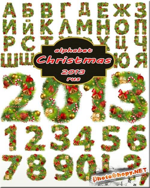 Русский алфавит - зеленые веточки украшенные с игрушками и украшениями (буквы)