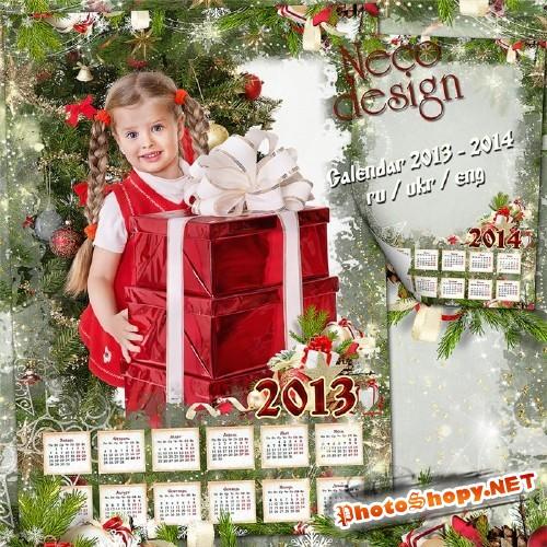 Новогодний календарь с еловой рамкой для новогодней фотографии 2013 и 2014 год - Новый год уж на носу ёлку из лесу несу