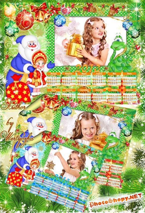 Новогодний детский psd календарь-рамка на 2013 год - Новогодняя змея, дед Мороз и Снегурочка