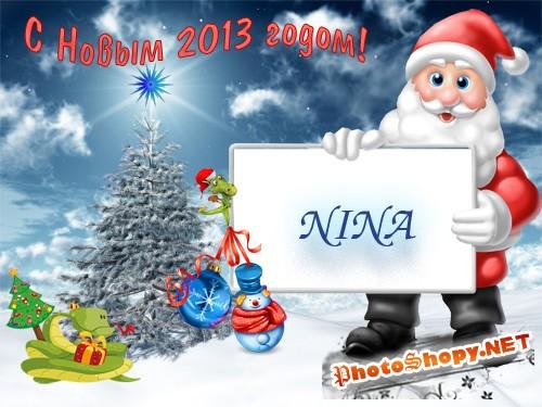 Рамка для фотошопа - С Новым годом от Дедa Мороза
