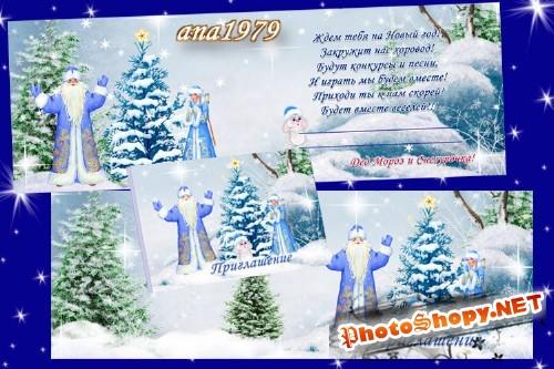 Приглашение - Ждем тебя на Новый год