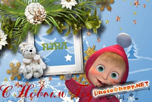 Рамка для фотошопа - С Новым годом от Маши
