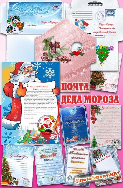 Почта для деда Мороза - поздравления и пожелания (для редактирования)