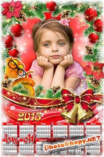 Календарь-рамка 2013 - Пусть Новый год и праздник Рождества подарят ощущенье волшебства