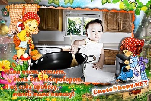 Детская рамка для фотошопа - Мамины помощники