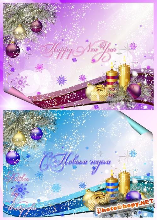 Новогодний PSD Исходник - Украсим Новый год свечами