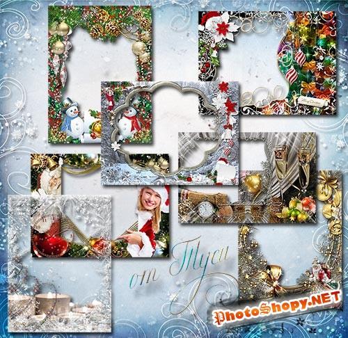 Коллекция новогодних рамок для фото - Бокал за счастье поднимите, за мир, за дружбу, за любовь!