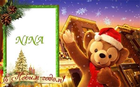 Рамка для фотошопа - С новым годом от Мишки