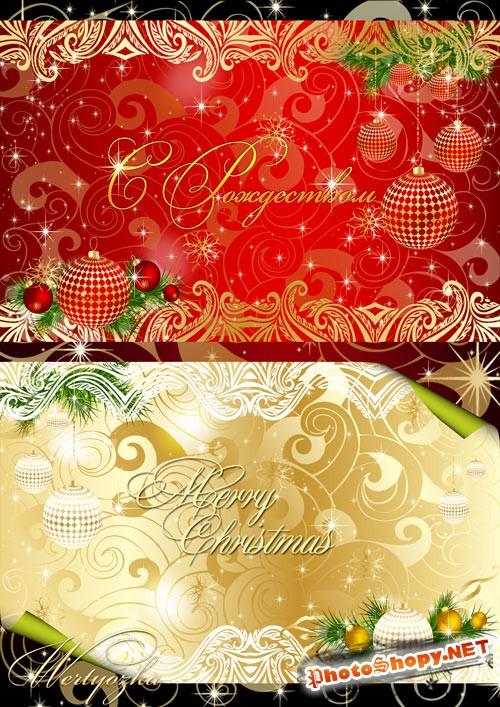 PSD Исходник - Сверкают золотом рождественские елочные шары