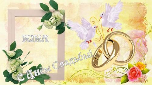 Рамка для фотошопа - С Днем Свадьбы
