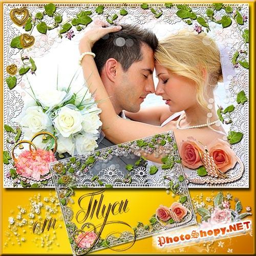 Рамка для свадебных фото - Пусть миром правит лишь любовь