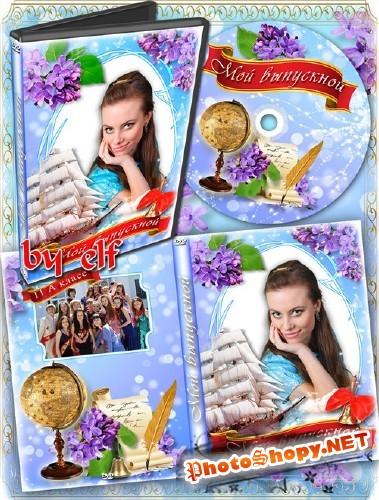 Обложка DVD и задувка на диск - До свиданья, школа навсегда