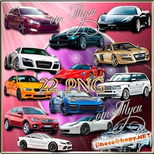 Клипарт - Современные автомобили для прекрасных дам