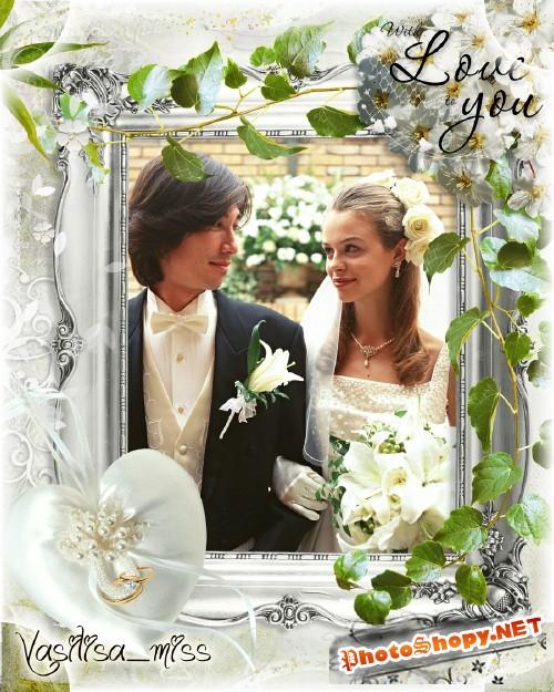 Свадебная рамка - С любовью для тебя