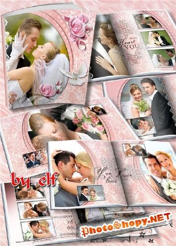 Свадебно-романтическая фотокнига - Люби того, кем сердце дышит