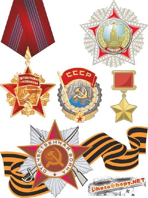 Советские ордена и медали - векторный сток