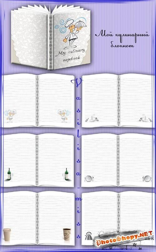 PSD исходник кулинарного блокнота - Мой кулинарный блокнот