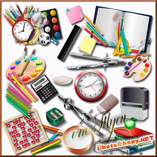 Школьный клипарт - Школьные принадлежности
