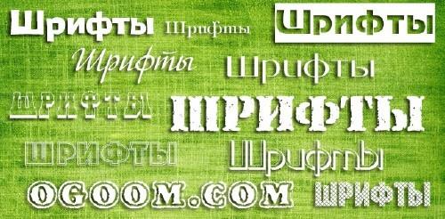 Коллекция красивых кириллических шрифтов