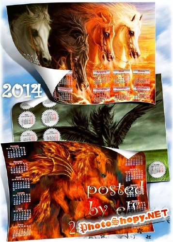 Сборник календарей на 2014 год с лошадьми и пегасами