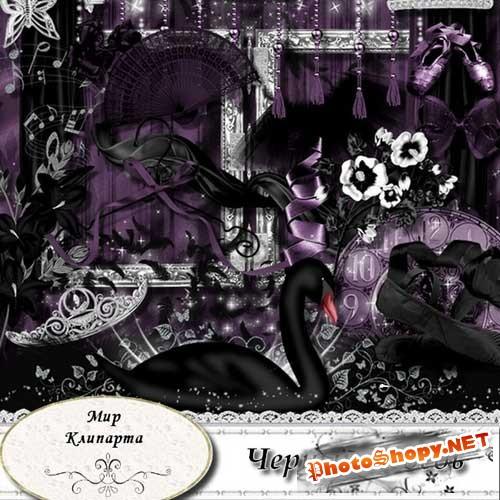 Романтический скрап-комплект - Чёрный лебедь